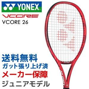 ヨネックス YONEX テニスジュニアラケット ジュニア 「ガット張り上げ済」 VCORE 26 Vコア 26 18VC26G