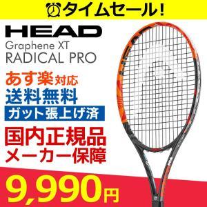 硬式テニスラケット ヘッド HEAD Graphene XT RADICAL PRO ラジカル・プロ 230206 スマートテニスセンサー対応 即日出荷 ガット張り上げ済