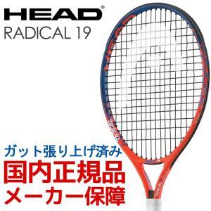 ヘッド HEAD ジュニアテニスラケット  Radical 19 ラジカル19 ガット張り上げ済み 233248|kpi
