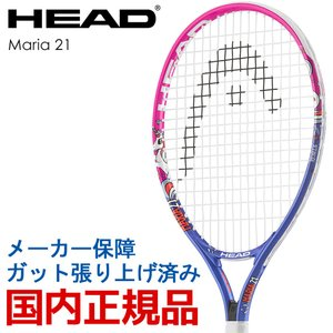 ヘッド HEAD テニスジュニアラケット  Maria 21 マリア21 ガット張り上げ済み 233428|kpi