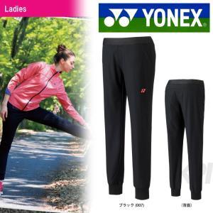 YONEX ヨネックス 「Ladies レディース ウォームアップパンツ フィットスタイル 68074」ウェア「FW」 『即日出荷』