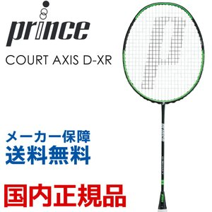 プリンス Prince テニスバドミントンラケット  COURT ARMS D-XR  コートアームズD-XR  7BJ050 kpi