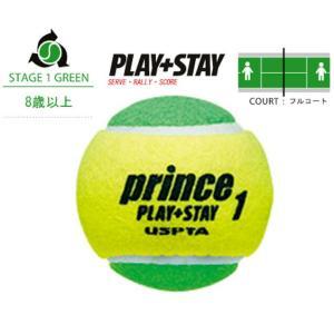 Prince プリンス 「PLAY+STAY ステージ1 グリーンボール 7G321 12個入り 」キッズ/ジュニア用テニスボール|kpi