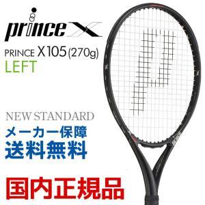 プリンス Prince 硬式テニスラケット  X 105  270g  LEFT 左利き用  エックス105 レフト 7TJ084 kpi