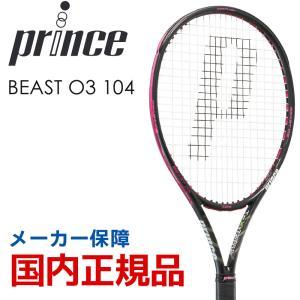 プリンス Prince 硬式テニスラケット  BEAST O3 104  ビーストオースリー104  7TJ085 kpi