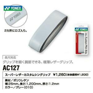 ヨネックス YONEX リプレイスメントグリップテープ 「スーパーレザー カスタムシングリップ AC127」[ポスト投函便対応]|kpi