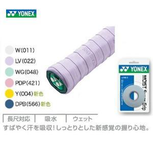 ヨネックス YONEX オーバーグリップテープ 「モイストスーパーグリップ(3本入) AC148-3」|kpi