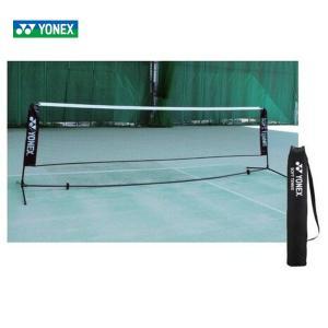 ヨネックス YONEX ソフトテニス練習用ポータブルネット AC354