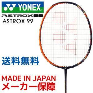 ヨネックス YONEX バドミントンラケット ASTROX 99 アストロクス99 AX99 「KPIバドミントンベストセレクション」|kpi