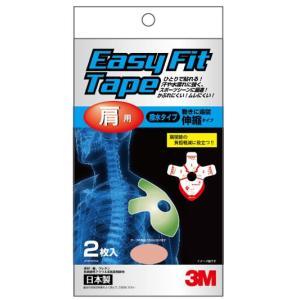 ブリヂストン BRIDGESTONE テニス イージーフィットテープ 肩用(2枚入)BAEF07 テーピング|kpi