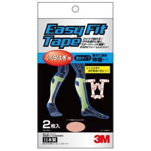 ブリヂストン BRIDGESTONE テニス イージーフィットテープ ふくらはぎ用(2枚入)BAEF08 テーピング|kpi