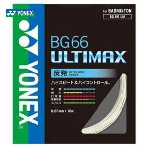 YONEX ヨネックス 「BG66 ULTIMAX BG66アルティマックス  BG66UM」 バドミントンストリング ガット [ポスト投函便対応]|kpi