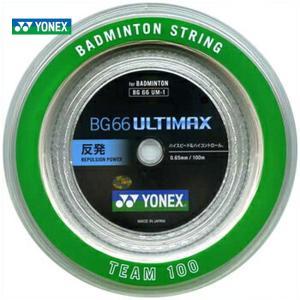 ポスト投函便【送料無料】YONEX ヨネックス 「 BG66アルティマックス  100mロール BG66UM-1」 バドミントンストリング ガット  『即日出荷』
