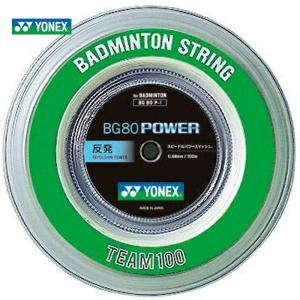 ポスト投函便【送料無料】ヨネックス YONEX バドミントンストリング BG80POWER(BG80パワー)100mロールBG80P-1|kpi
