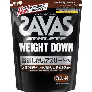 ザバス SAVAS 健康・ボディケアその他  アスリート ウェイトダウンチョコレート風味 45食分 CZ7054|KPI PayPayモール店