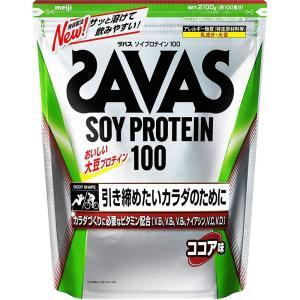 ザバス SAVAS 健康・ボディケアその他  ソイプロテイン100ココア味 100食分 CZ7473