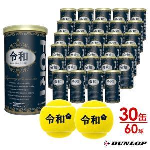 DUNLOP ダンロップ  FORT フォート  「令和」ボール [2個入] 1箱 30缶/60球 テニスボール|kpi