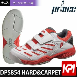 プリンス Prince テニスシューズ ジュニア ハード&カーペット用シューズ DPS854|kpi