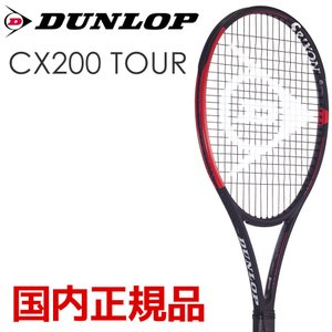 「ボールプレゼント対象」ダンロップ DUNLOP 硬式テニスラケット  CX 200 TOUR DS21901|kpi