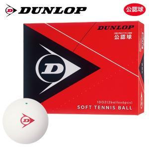 DUNLOP SOFTTENNIS BALL ダンロップ ソフトテニスボール 公認球 1ダース 12球|kpi