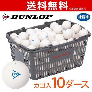 DUNLOP SOFTTENNIS BALL ダンロップ ソフトテニスボール 練習球 バスケット入 10ダース 120球|kpi