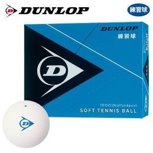DUNLOP SOFTTENNIS BALL ダンロップ ソフトテニスボール 練習球 1ダース 12...