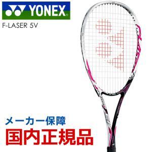 ヨネックス YONEX ソフトテニスソフトテニスラケット  F-LASER 5V エフレーザー5V FLR5V-026「カスタムフィット対応 オウンネーム可 」 kpi