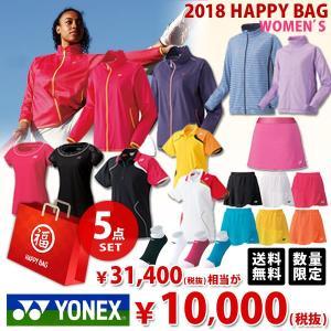 ヨネックス YONEX レディースウェア福袋 5点セット Ladies FUKU18-YONEXL-1 2018 『即日出荷』|kpi