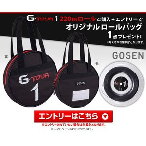ゴーセン「G-TOUR1」ロールガット購入でロールバッグプレゼントキャンペーンエントリー kpi