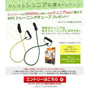 5000円以上購入&対象ジュニア製品購入でKPIトレーニングチューブプレゼントキャンペーンエントリー kpi