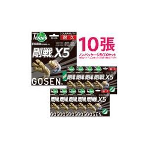 「ポスト投函便 送料無料※1点まで」「均一セール」『即日出荷』 「10張セット」GOSEN ゴーセン 「ハイブリッド剛戦X5」ts505」 硬式テニスストリング ガット|kpi