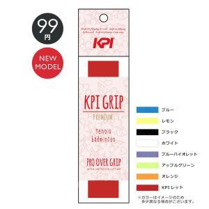KPI ケイピーアイ 「PRO OVER GRIP PREMIUM[オーバーグリップ] プレミアム JAPAN LIMITED KPI200」グリップテープ KPIオリジナル商品 『即日出荷』|kpi