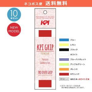 「10本セット」ポスト投函便「送料無料」KPI ケイピーアイ 「PRO OVER GRIP PREMIUM[オーバーグリップ]  JAPAN LIMITED KPI200」グリップテープ 『即日出荷』|kpi