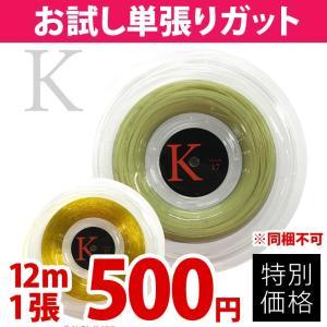 「お試しキャンペーン」KPI(ケイピーアイ)「KPI K-GUT K POLY 125 17(KPI Kポリ125 17) KPITS1532 単張12m」硬式テニスストリング(ガット)|kpi