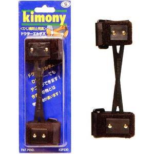 キモニー kimony テニスサポーター ドクターエルボエックス KSP230|kpi