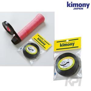 キモニー kimony テニスサポーター エンドテープ KST319|kpi