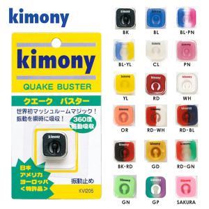 キモニー kimony テニス振動止め クエークバスター 振動止め KVI205|kpi