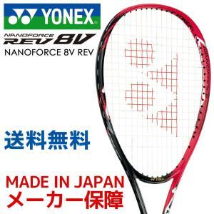 「新デザイン」ヨネックス YONEX ソフトテニスラケット  NANOFORCE 8V REV ナノフォース8Vレブ NF8VR-596「カスタムフィット対応 オウンネーム可 」 kpi