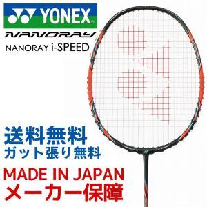 ヨネックス YONEX バドミントンラケット NANORAY i-SPEED ナノレイi-スピード NR-ISP-160 2018年新色|kpi