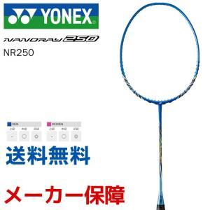 ヨネックス YONEX バドミントンラケット  ナノレイ250 NANORAY 250 新デザイン ...