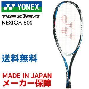 ヨネックス YONEX ソフトテニスラケット ネクシーガ50S NEXIGA 50S NXG50S-493|kpi