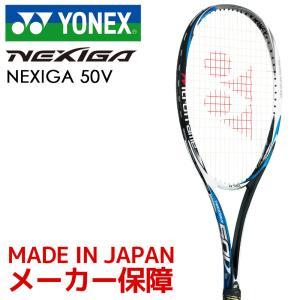 ヨネックス YONEX ソフトテニスラケット ネクシーガ50V NEXIGA 50V NXG50V-493「カスタムフィット対応 オウンネーム可 」 kpi