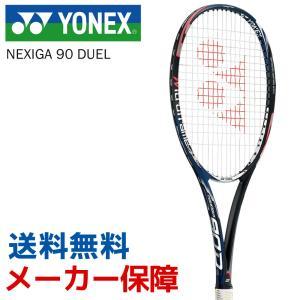 ヨネックス YONEX テニスソフトテニスラケット  NEXIGA 90 DUEL ネクシーガ90デュエル NXG90D「カスタムフィット対応 オウンネーム可 」 kpi