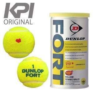「KPIオリジナルモデル」DUNLOP ダンロップ 「FORT フォート [2個入] 1缶/2球 」テニスボール 『即日出荷』|kpi