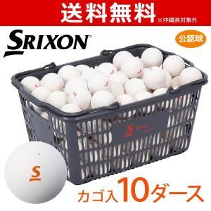 SRIXON SOFTTENNIS BALL スリクソン ソフトテニスボール  バスケット入 10ダース 120球|kpi