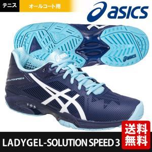 アシックス asics テニスシューズ レディース LADY GEL-SOLUTION SPEED 3 オールコート用 TLL767-4901『即日出荷』|kpi