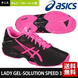 アシックス asics テニスシューズ レディース LADY GEL-SOLUTION SPEED 3 OC オムニ・クレーコート用 TLL769-9020|kpi