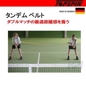 TOPSPIN(トップスピン)「Doubles Tandem TODT」コート用品
