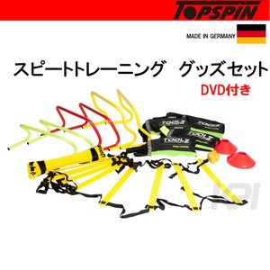 TOPSPIN(トップスピン)「TOOLZ Speed Agility Set - incl. 3 DVDs TOSPAS」トレーニンググッズ|kpi