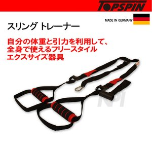 TOPSPIN(トップスピン)「TOOLZ TOPSPIN Sling Trainer TOTSTRA」|kpi